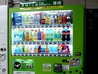 20150825_JR東日本_Suica_スイカ専用自動販売機_1834_DSC05459T