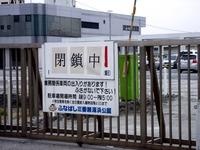 20110402_東日本大震災_船橋三番瀬海浜公園_閉鎖_1037_DSC00153