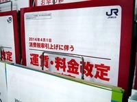 20140312_消費税増税_旅客運賃_料金改定_2034_DSC08979