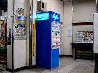 20131220_JR東日本_JR東船橋駅_エキナカATM_1527_DSC05290