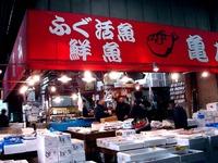 20140125_千葉市中央卸売市場_市民感謝デー_0957_DSC02084