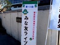 20141018_習志野市屋敷3_第六中学校_みな友ライブ_1311_DSC02985