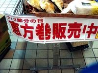 20150203_節分_鬼_福豆_大豆_豆まき_恵方巻_1843_DSC07330