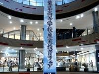 20151017_千葉県高校産業教育_特別支援学校ものづくり_1041_DSC02997