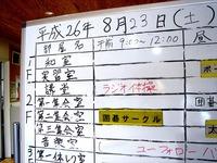 20140823_船橋市浜町公民館_ラジオ体操_0950_DSC02308