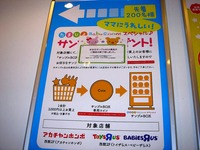 20131216_ららぽーとTOKYO-BAY_サンプルBOX_1927_DSC04133