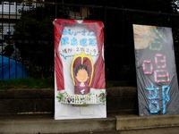 20150919_千葉県立松戸六実高校_松毬祭_文化祭_1110_DSC08683