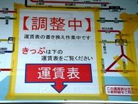 20140331_消費税増税_旅客運賃_料金改定_2345_DSC01690