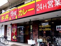 20100919_すき家_牛すき鍋定食_ゼンショー_1211_DSC00399