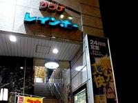 0160605_JR本八幡駅前_公営競技場外発売場_182