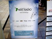20160117_ららぽーとTOKYO-BAY_ネクストラジオ_1427_DSC03388