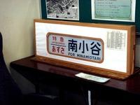 20141206_総武線_幕張駅開業120周年記念_1040_DSC01224