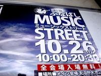 20141024_第1回ふなばしミュージックストリート_2226_DSC03739