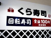 20140516_ららぽーとTOKYO-BAY_無添くら寿司_2122_DSC00641
