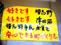 20100102_習志野市津田沼4_広瀬酒店_ヒロセ_1150_DSC05139