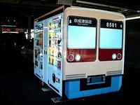 20150110_新京成_北習志野駅_しんちゃん電車_8502編成_0919_DSC04558