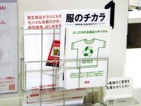 20120805_ららぽーとTOKYO-BAY_ユニクロ_リサイクル_1715_DSC06574