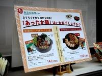 20140202_船橋市本町2_石井食品_イシイ_本社_1459_DSC03866