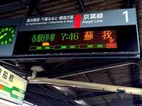 20170223_JR京葉線_南船橋駅_ATOS_アトス_512