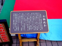 20141123_船橋市_青森県津軽観光物産首都圏フェア_1607_DSC09154