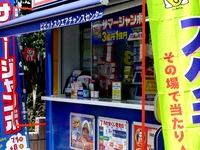 20080719_船橋市浜町2_ビビット南船橋_宝くじ売場_1036_DSC00907