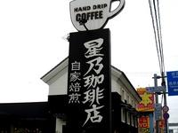 20170507_高級喫茶店_星乃珈琲店_習志野台店_0934_DSC00311T