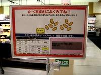 20170624_食品スーパー_試食販売_PR_1535_DSC05642