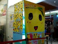 20140724_東京キャラクター_ふなっしーランドLAND_1207_DSC00515