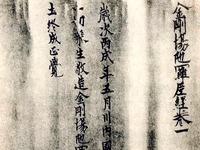 20160901_飛鳥時代_金剛場陀羅尼経_聖徳太子筆_122