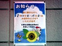 20140813_お盆休み_夏季休暇_1350_DSC01082
