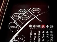 20120926_ビビット南船橋_タベコミチ_1955_DSC04238