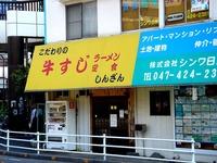 20140426_船橋駅北口_牛すじラーメンしんざん跡地_0929_DSC06110