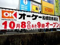 20141004_船橋市若松1_オーケーストア船橋競馬場店_1205_DSC00793