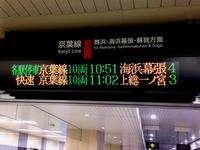 20160925_JR京葉線_東京駅_電光掲示板_ATOS_194