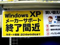 20140130_マイクロソフト社_Windowsサポート切れ_1856_DSC03301