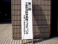 20151024_千葉県消防音楽隊フェスティバル_1216_DSC04615