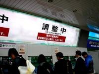 20140327_消費税増税_旅客運賃_料金改定_1813_DSC00875