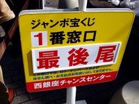 20140217_東京都_宝くじ_西銀座チャンスセンター_1145_DSC05664