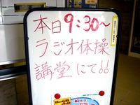20140823_船橋市浜町公民館_ラジオ体操_0950_DSC02306