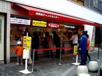 20150222_東京都_宝くじ_西銀座チャンスセンター_1103_DSC02359