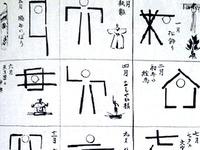 20160901_江戸時代_箸遊び_114