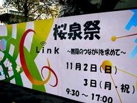 20141102_日本大学_生産工学部_桜泉祭_1008_DSC05225