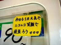 20100102_習志野市津田沼4_広瀬酒店_ヒロセ_1150_DSC05142