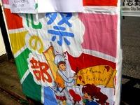 20150912_習志野市立習志野高校_習高祭_文化祭_0932_DSC07434