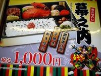 20120120_JR東京駅_駅弁_駅弁屋_エキナカ_1908_DSC00208