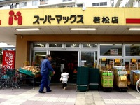 20100403_船橋市若松2_スーパーマックス若松店_1207_DSC09515