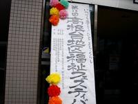 20141108_船橋市高根台1_高根台福祉フェステバル_1007_DSC06072