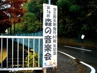 20141129_森の音楽会_習志野市立藤崎小学校_1512_DSC00409