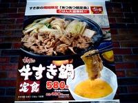 20140331_すき家_牛すき鍋定食_ゼンショー_2323_DSC01684