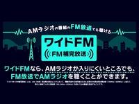 20160209_ワイドFM_FMラジオ_012